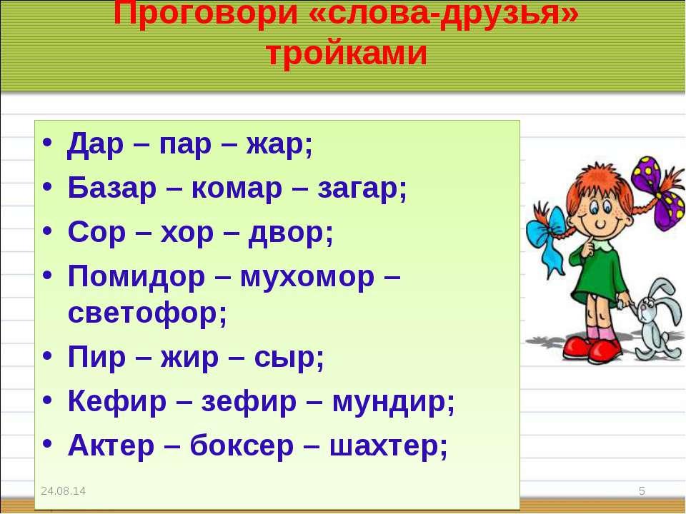 Проговори «слова-друзья» тройками Дар – пар – жар; Базар – комар – загар; Сор...