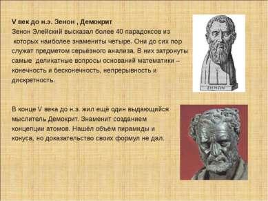 V век до н.э. Зенон , Демокрит Зенон Элейский высказал более 40 парадоксов из...