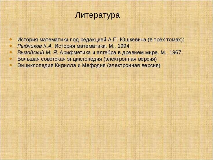 История математики под редакцией А.П. Юшкевича (в трёх томах): Рыбников К.А. ...