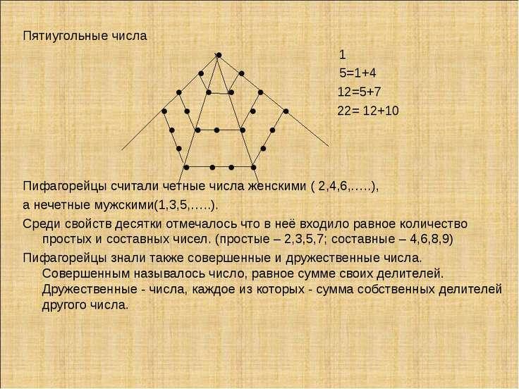 Пятиугольные числа ● 1 ● ● 5=1+4 ● ● ● ● 12=5+7 ● ● ● ● 22= 12+10 ● ● ● ● ● ●...