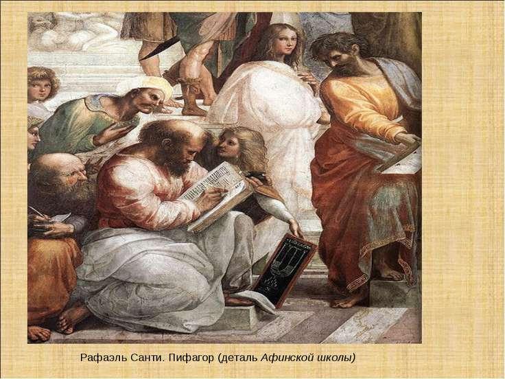 Рафаэль Санти. Пифагор (деталь Афинской школы)