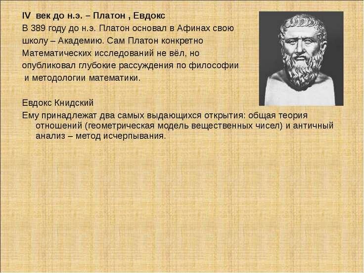 IV век до н.э. – Платон , Евдокс В 389 году до н.э. Платон основал в Афинах с...
