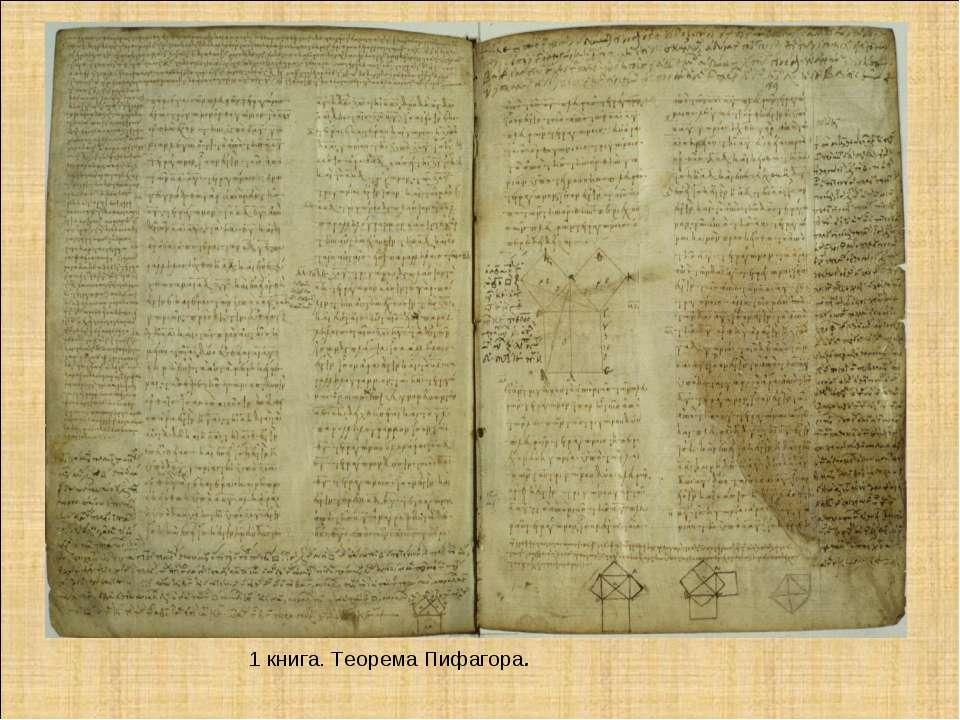 1 книга. Теорема Пифагора.