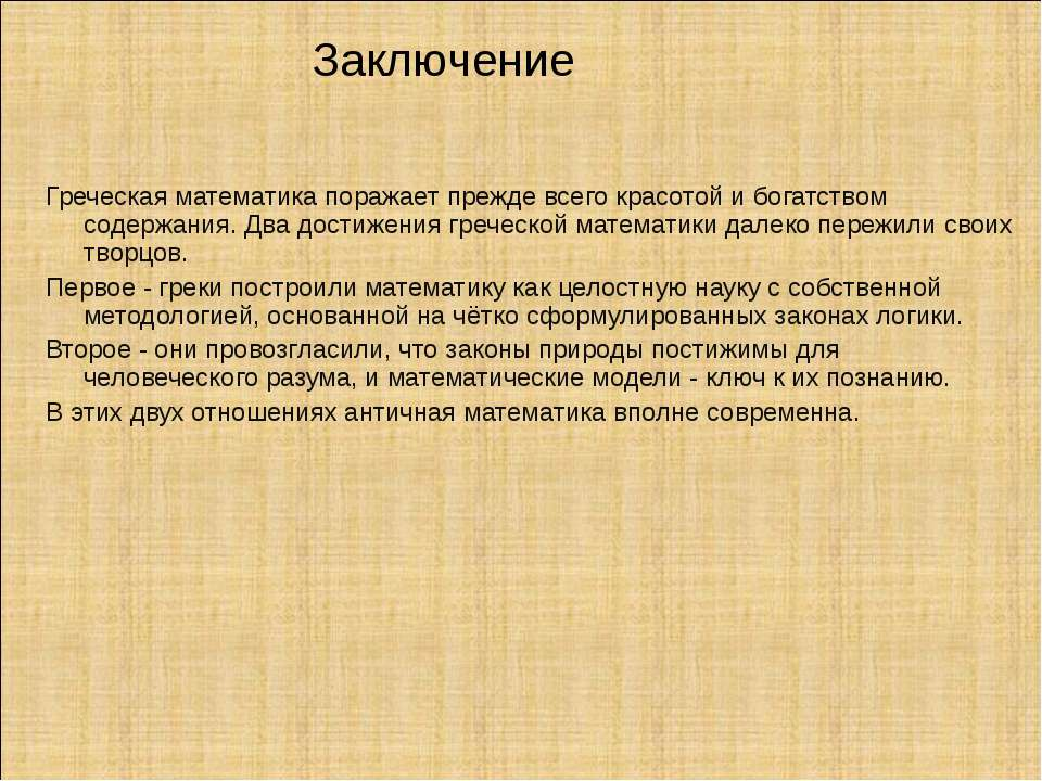 Греческая математика поражает прежде всего красотой и богатством содержания. ...