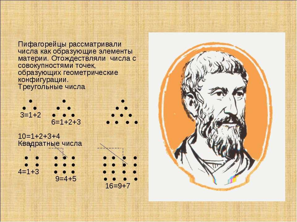 Пифагорейцы рассматривали числа как образующие элементы материи. Отождествлял...