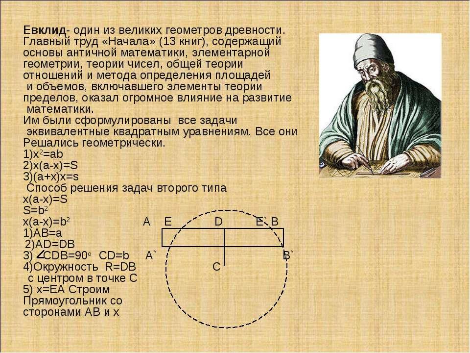 Евклид- один из великих геометров древности. Главный труд «Начала» (13 книг),...