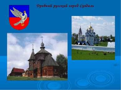 Древний русский город Суздаль ...