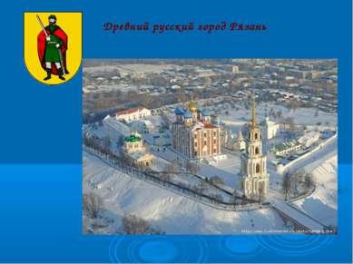 Древний русский город Рязань ...