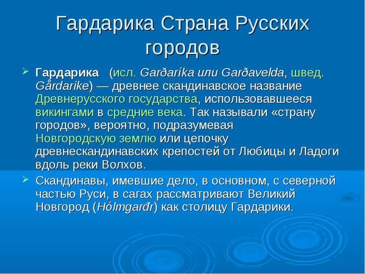 Гардарика Страна Русских городов Гардарика (исл. Garðaríka или Garðavelda, шв...