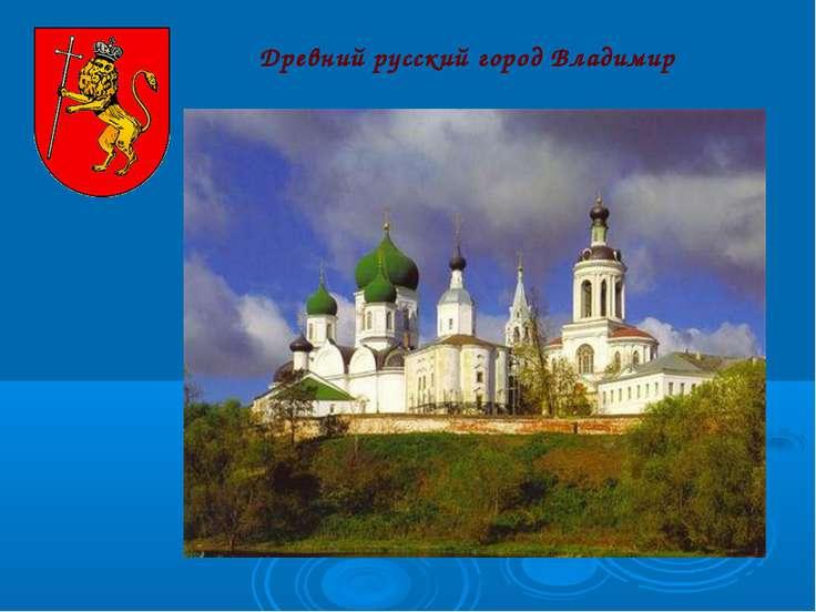 Древний русский город Владимир ...