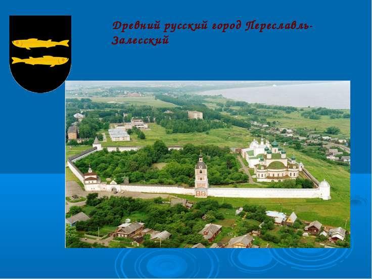 Древний русский город Переславль-Залесский ...