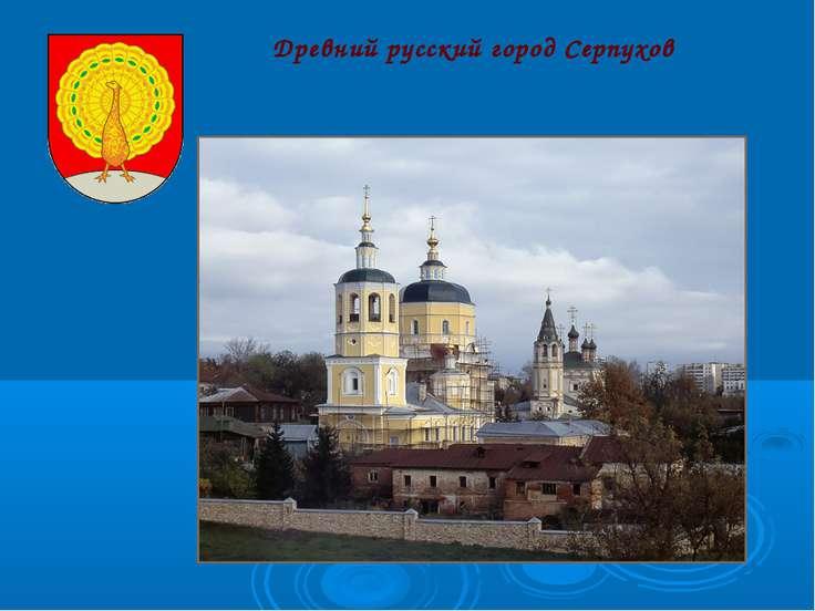 Древний русский город Серпухов ...