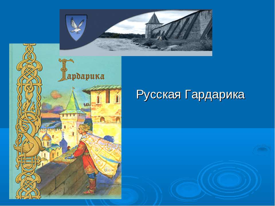 Русская Гардарика