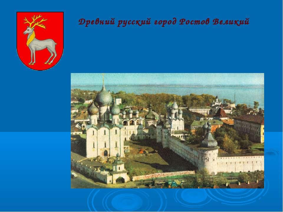 Древний русский город Ростов Великий ...