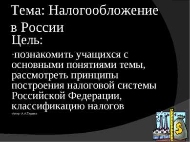 Тема: Налогообложение в России Цель: познакомить учащихся с основными понятия...