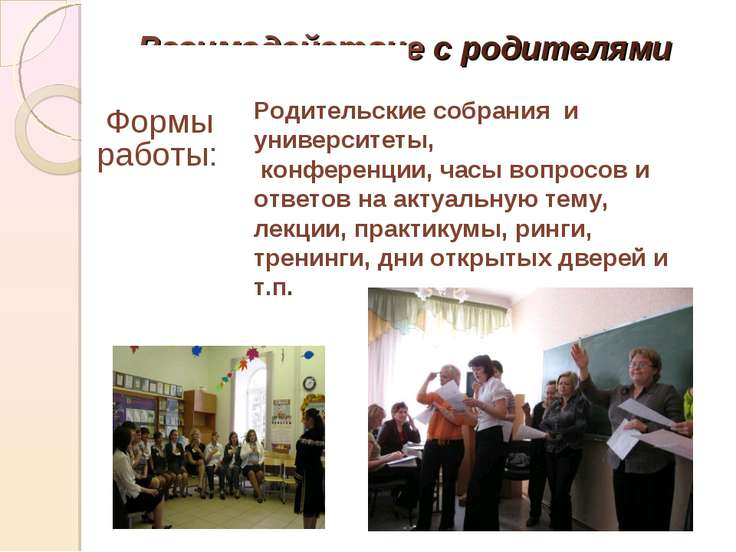 Взаимодействие с родителями Формы работы: Родительские собрания и университет...