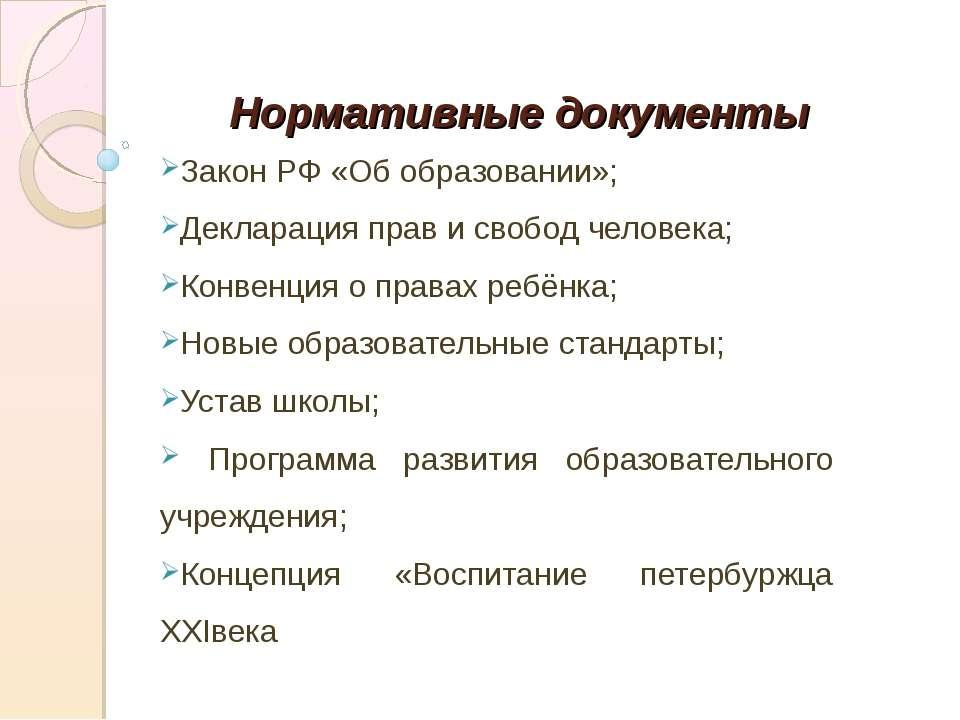 Нормативные документы Закон РФ «Об образовании»; Декларация прав и свобод чел...