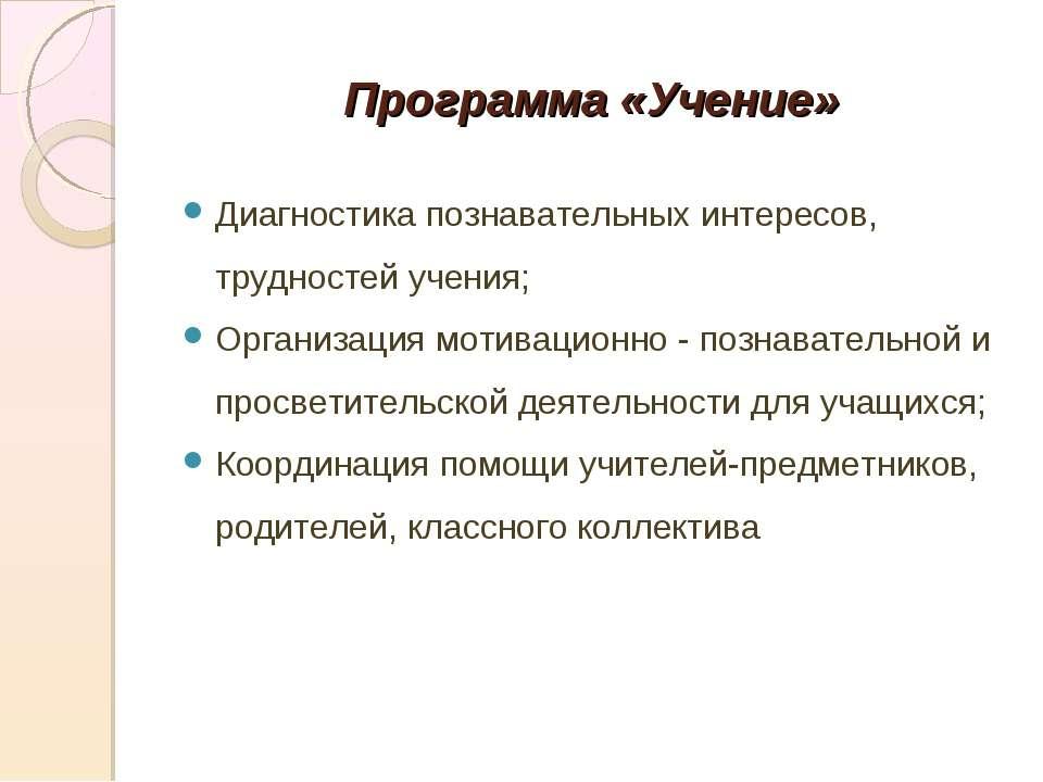 Программа «Учение» Диагностика познавательных интересов, трудностей учения; О...
