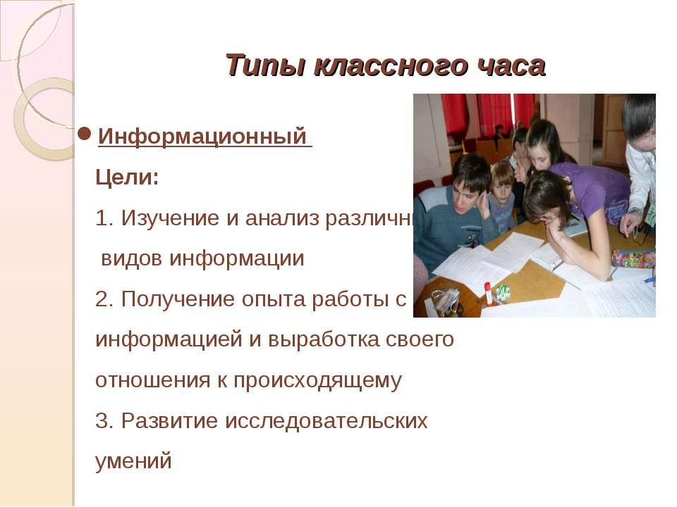 Типы классного часа Информационный Цели: 1. Изучение и анализ различных видов...