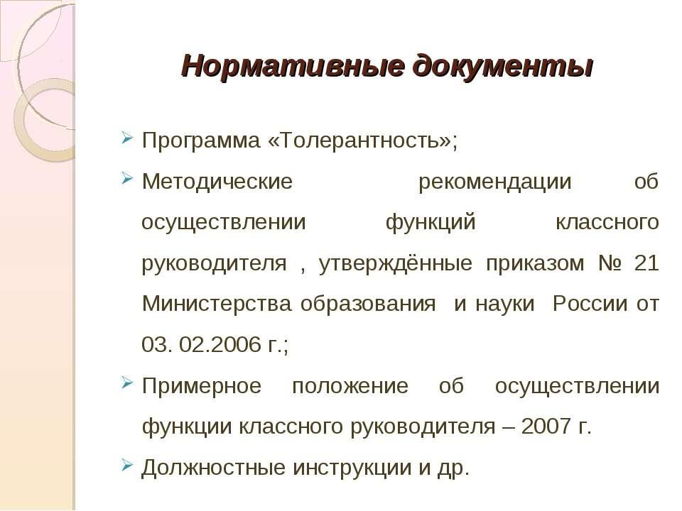 Нормативные документы Программа «Толерантность»; Методические рекомендации об...