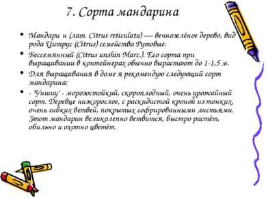 7. Сорта мандарина Мандари н (лат. Citrus reticulata) — вечнозелёное дерево, ...