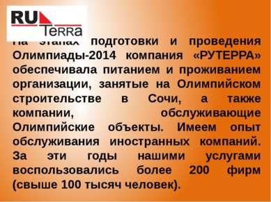 На этапах подготовки и проведения Олимпиады-2014 компания «РУТЕРРА» обеспечив...