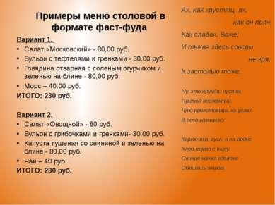 Примеры меню столовой в формате фаст-фуда Вариант 1. Салат «Московский» - 80,...