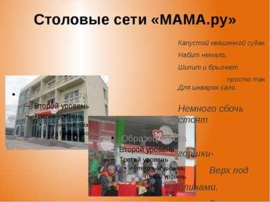 Столовые сети «МАМА.ру» Капустой квашенной судак Набит немало, Шипит и брызже...