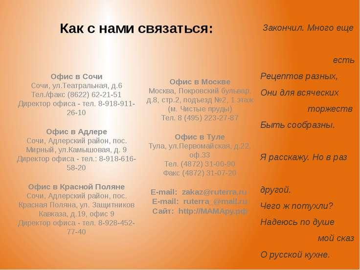 Как с нами связаться: Офис в Сочи Сочи, ул.Театральная, д.6 Тел./факс (8622) ...