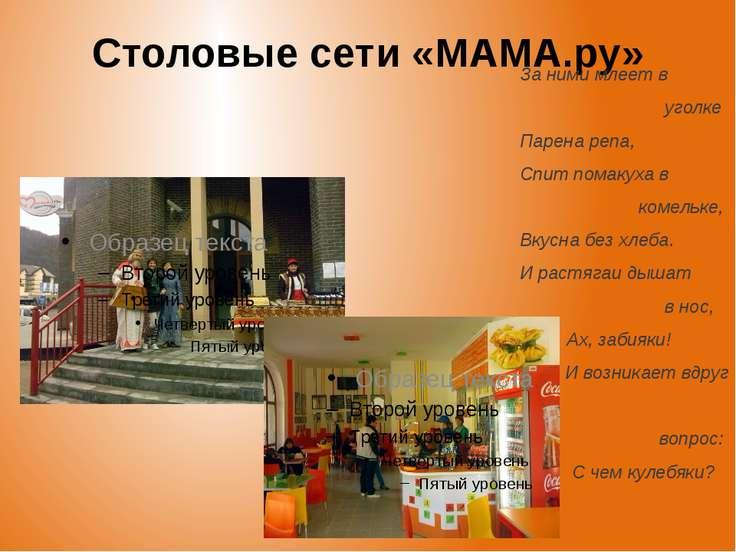 Столовые сети «МАМА.ру» За ними млеет в уголке Парена репа, Спит помакуха в к...