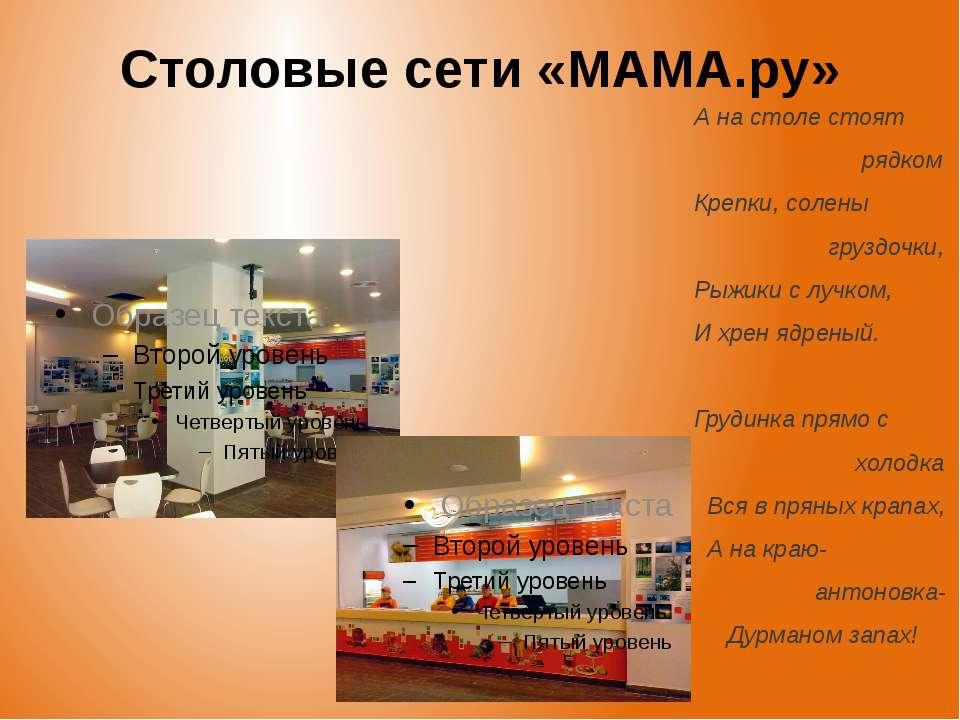 Столовые сети «МАМА.ру» А на столе стоят рядком Крепки, солены груздочки, Рыж...