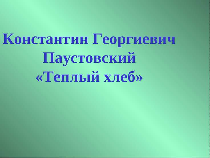 Константин Георгиевич Паустовский «Теплый хлеб»