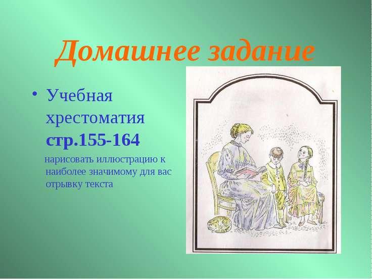 Домашнее задание Учебная хрестоматия стр.155-164 нарисовать иллюстрацию к наи...