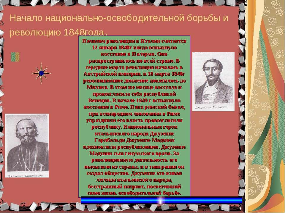 Начало национально-освободительной борьбы и революцию 1848года. Началом револ...
