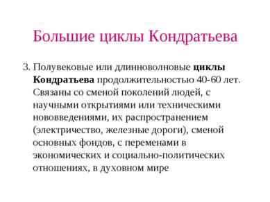 Большие циклы Кондратьева 3. Полувековые или длинноволновые циклы Кондратьева...