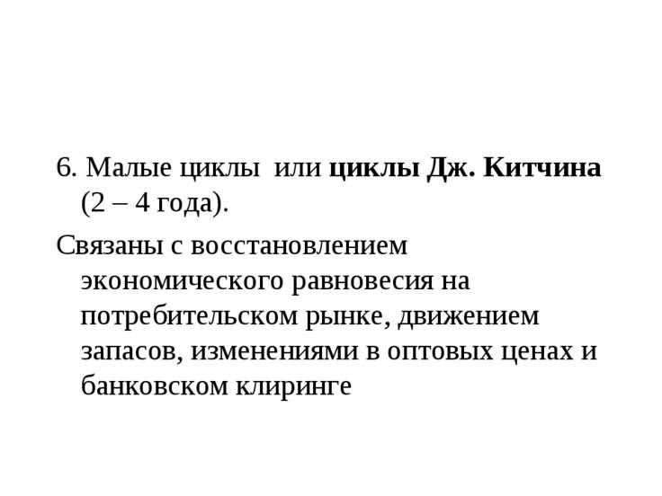 6. Малые циклы или циклы Дж. Китчина (2 – 4 года). Связаны с восстановлением ...