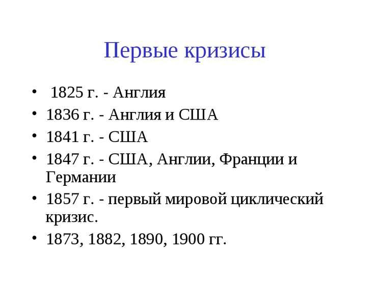 Первые кризисы 1825 г. - Англия 1836 г. - Англия и США 1841 г. - США 1847 г. ...