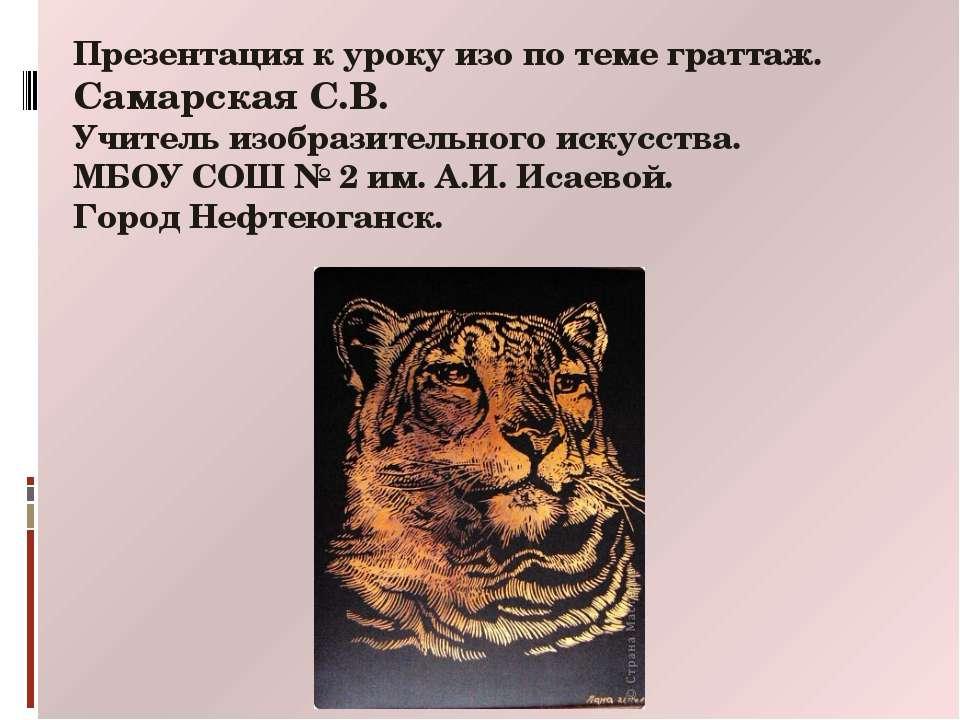 Презентация к уроку изо по теме граттаж. Самарская С.В. Учитель изобразительн...