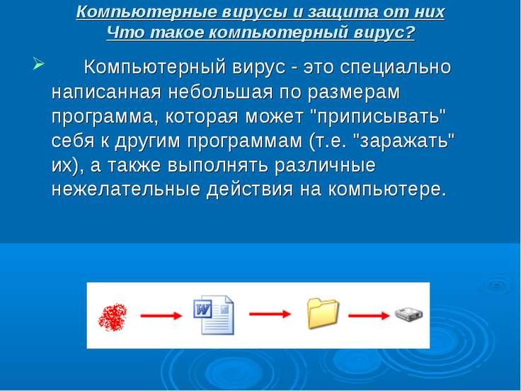Компьютерные вирусы и защита от них Что такое компьютерный вирус? Компьютерны...