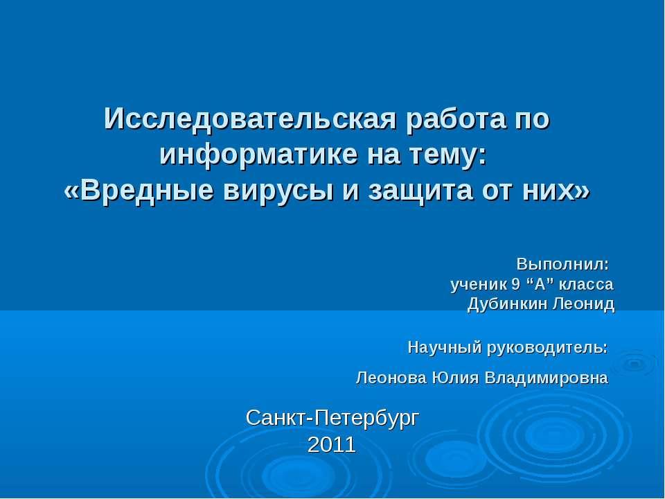 Исследовательская работа по информатике на тему: «Вредные вирусы и защита от ...