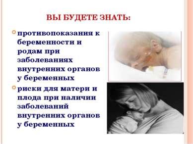 ВЫ БУДЕТЕ ЗНАТЬ: противопоказания к беременности и родам при заболеваниях вну...