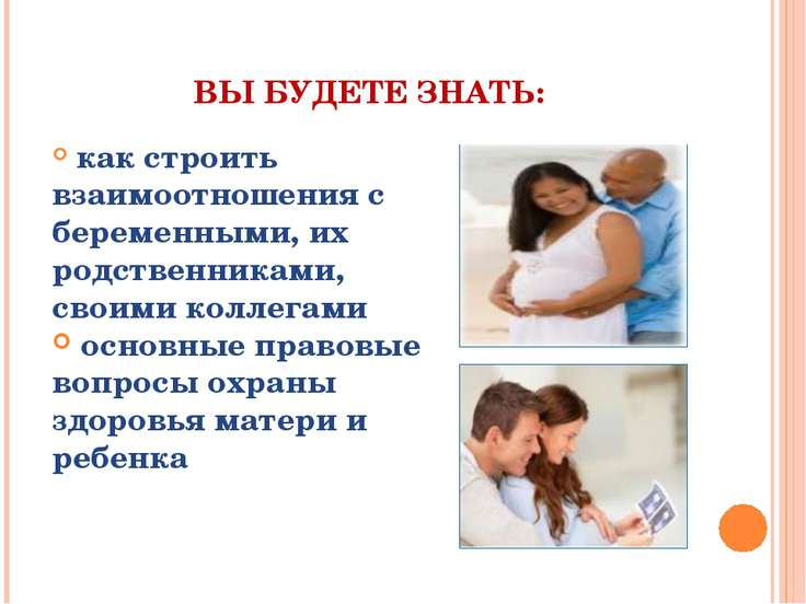 ВЫ БУДЕТЕ ЗНАТЬ: как строить взаимоотношения с беременными, их родственниками...