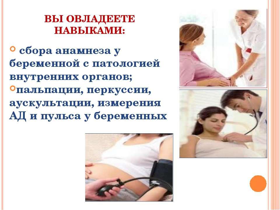 ВЫ ОВЛАДЕЕТЕ НАВЫКАМИ: сбора анамнеза у беременной с патологией внутренних ор...