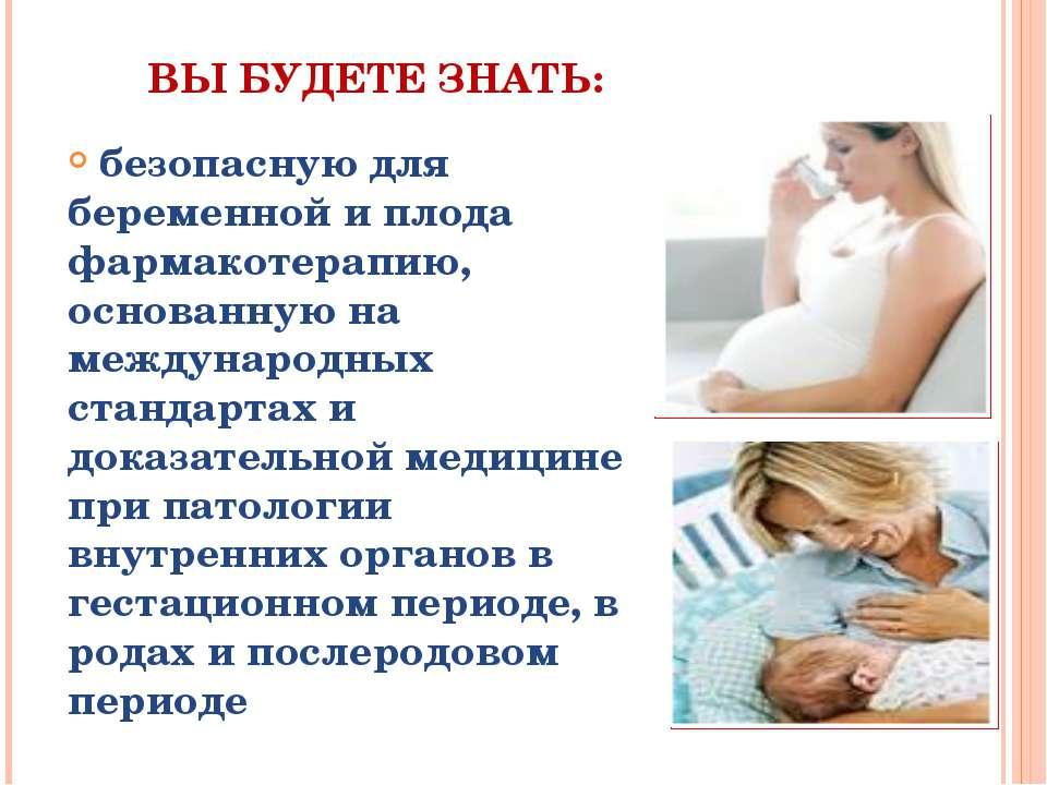 ВЫ БУДЕТЕ ЗНАТЬ: безопасную для беременной и плода фармакотерапию, основанную...
