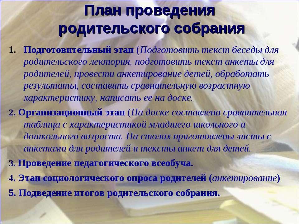 План проведения родительского собрания Подготовительный этап (Подготовить тек...