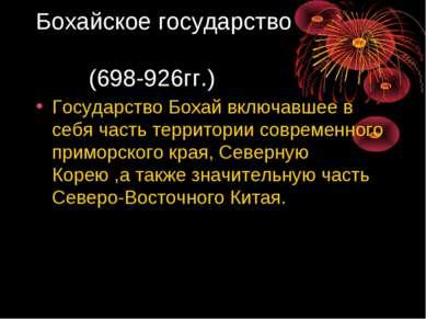 Бохайское государство (698-926гг.) Государство Бохай включавшее в себя часть ...