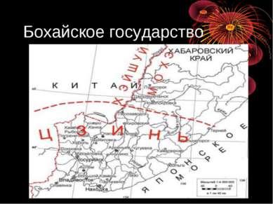 Бохайское государство