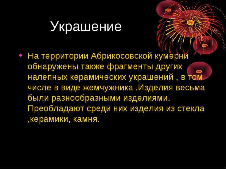 Украшение На территории Абрикосовской кумерни обнаружены также фрагменты друг...