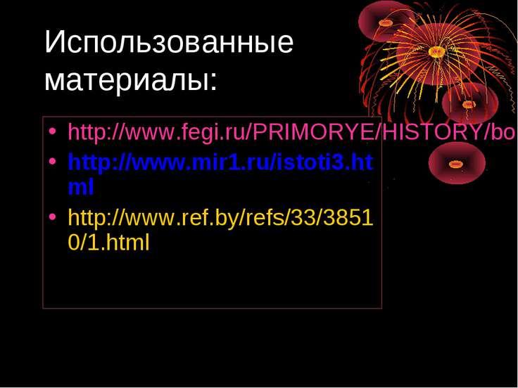 Использованные материалы: http://www.fegi.ru/PRIMORYE/HISTORY/bohai.htm http:...