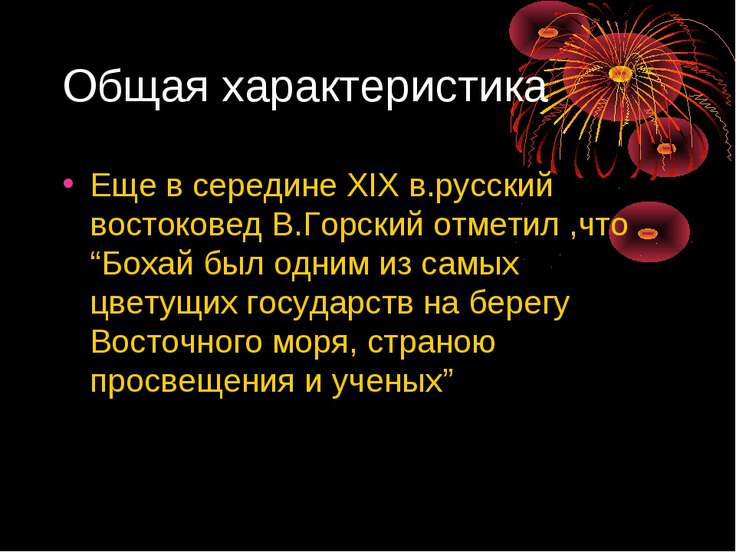 Общая характеристика Еще в середине XIX в.русский востоковед В.Горский отмети...